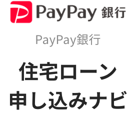 PayPay銀行 PayPay銀行 住宅ローン申込ナビ