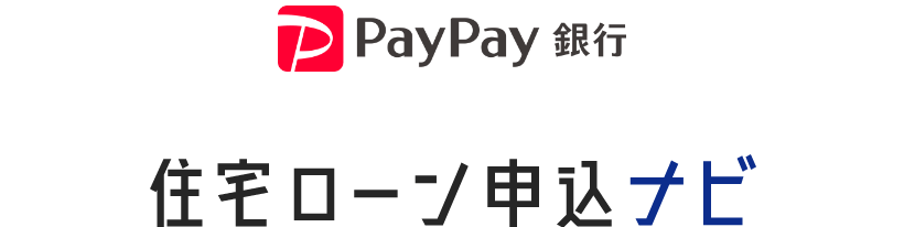 PayPay銀行 住宅ローン申込ナビ