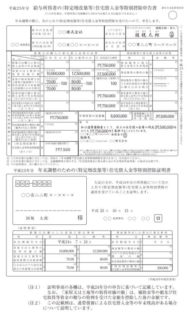 ※国税庁「給与所得者の(特定増改築等)住宅借入金等特別控除申告書」の見本