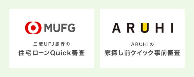 三菱UFJ銀行とARUHIのクイック審査が受けられる