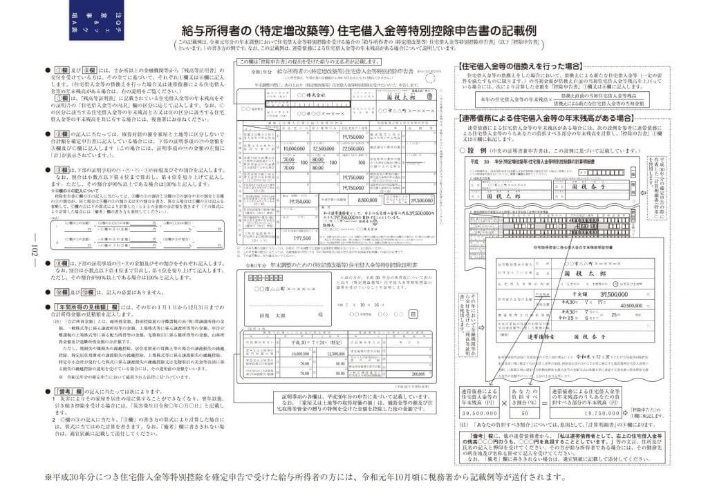 給与所得者の(特定増改築等)住宅借入金等特別控除申告書の記載例