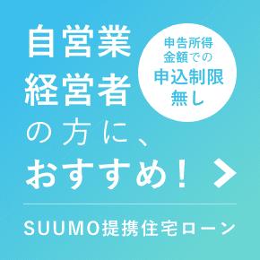 自営業・経営者の方におすすめ! SUUMO提携住宅ローン